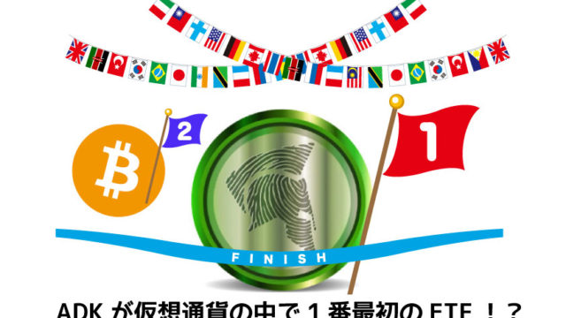 ADKが仮想通貨の中で1番最初のE