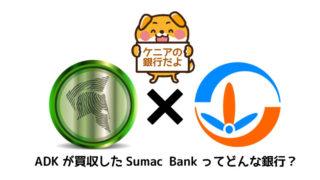 ADKが買収したケニアのsumac-bankを紹介