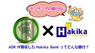 ADKが買収したHakika-Bankを紹介