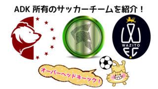 ADK所有のサッカーチーム