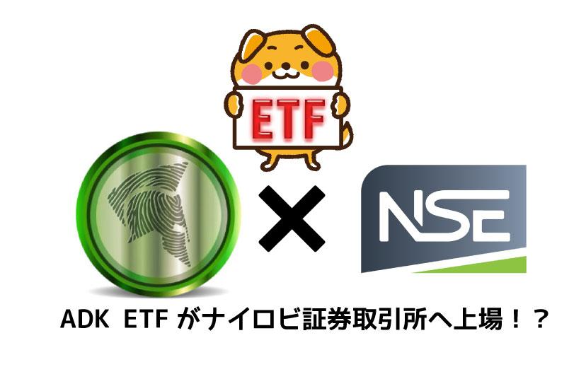 ADKETFがナイロビ証券取引所へ上場