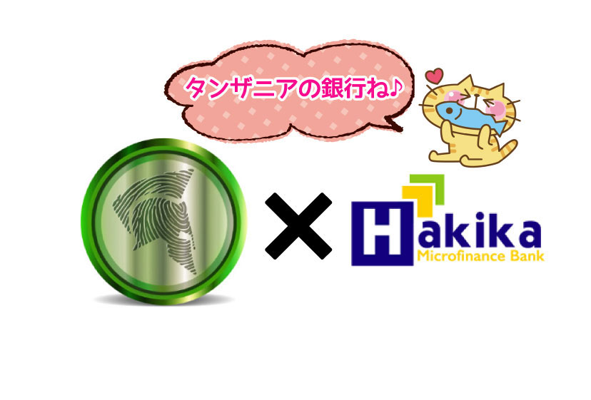 Hakika-Bankを紹介
