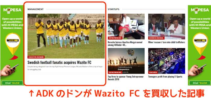 WazitoFCを買収