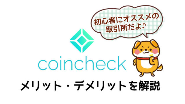 Coincheckのメリットデメリット