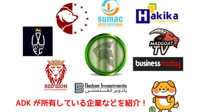 ADK所有の企業
