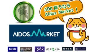 ADK買うならAidosMarket
