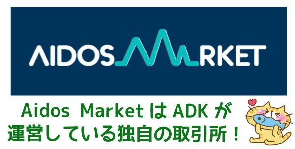 AidosMarketは独自の取引所