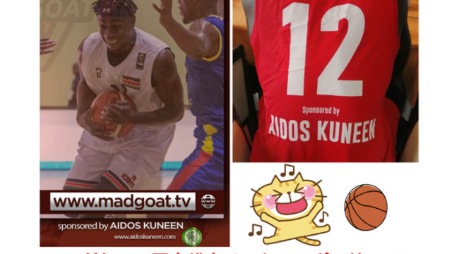 ADKが国家代表チームの公式スポンサー