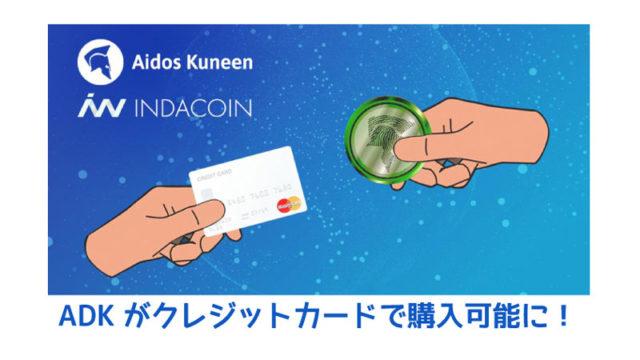 ADKをクレジットカードで購入