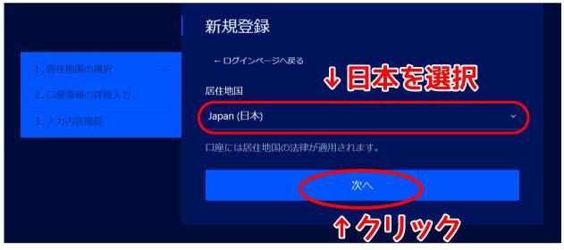 居住地国は日本を選択