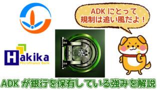 ADKが銀行を保有している強み