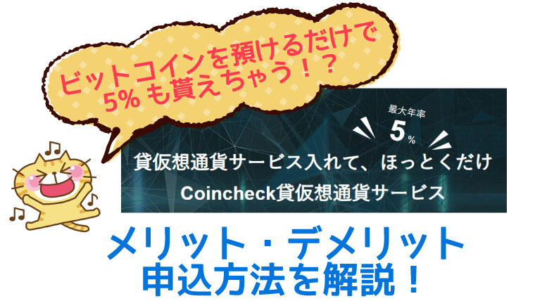 Coincheckの貸仮想通貨サービス