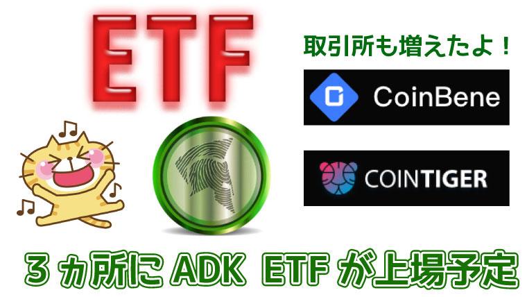 ADK ETFがNSEを含めたアフリカの...