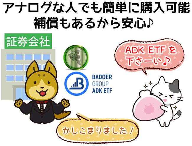 ADK-ETFはアナログな人でも簡単に購入