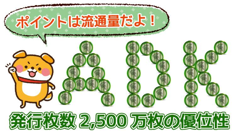 発行枚数2,500万枚のADKの優位性