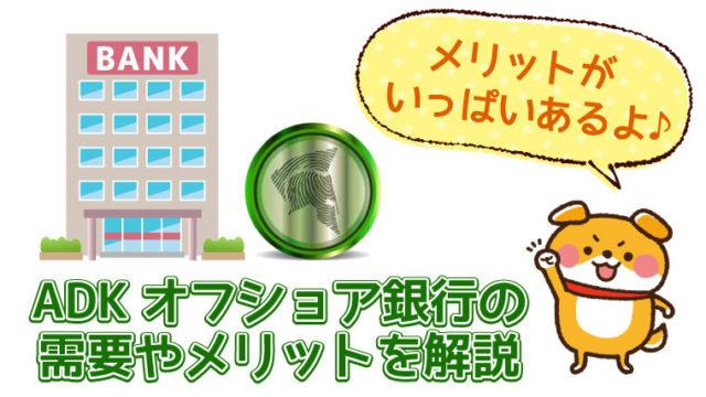 ADKオフショア銀行