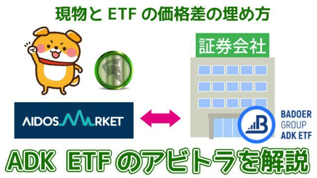 ADK-ETFのアビトラ