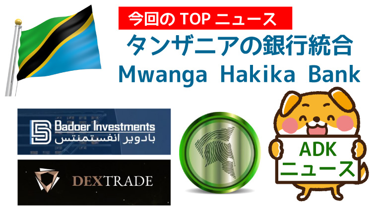 Mwanga-Hakika-Bank