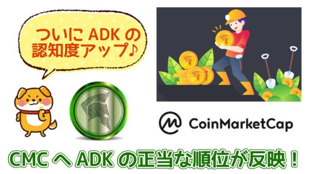 CMCへADKの正当な順位が反映!