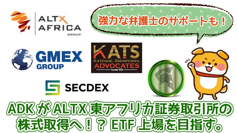 ADKがALTX東アフリカ証券取引所の株式取得へ