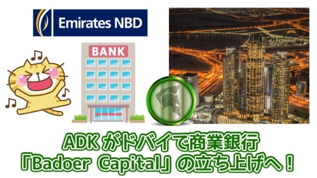 ADKのドバイ銀行「Badoer-Capital」