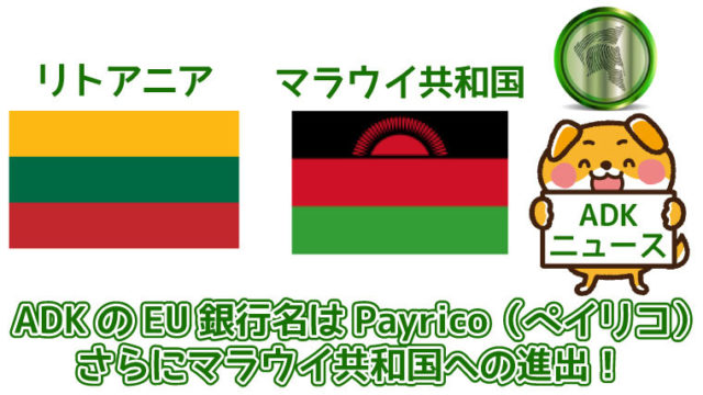 ADKのEU銀行名はPayrico(ペイリコ)