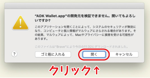 mac開く