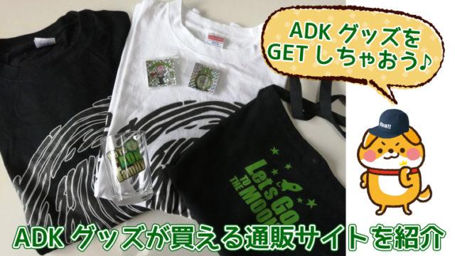 ADKグッズが買える通販サイトを紹介