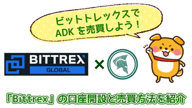 「Bittrex」の口座開設と売買方法を紹介